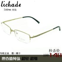 专柜正品理查德眼镜架 半框 纯钛近视眼镜架 男lichade眼镜 L7021 价格:148.00