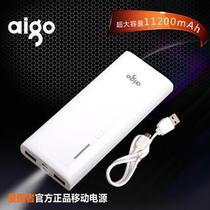 冲皇冠 爱国者充电宝苹果5/4S/三星/手机大容量移动电源11200毫安 价格:148.00