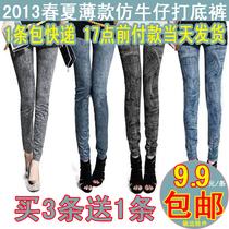 2013春夏新款薄款仿牛仔打底裤小脚裤铅笔裤九分裤潮女显瘦包邮 价格:9.90
