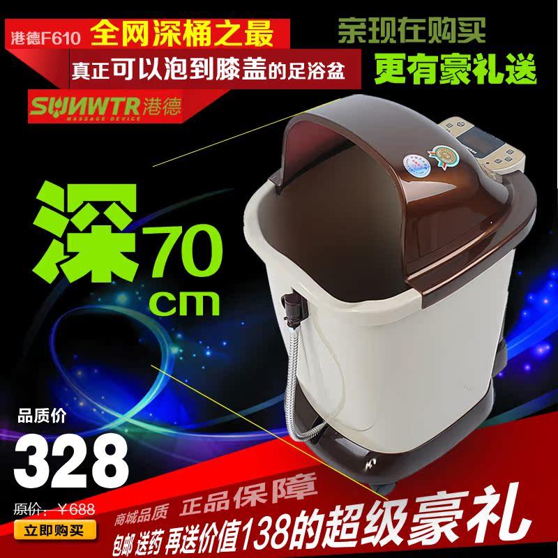 港德RD-F610全自动按摩足浴器超深桶足浴盆恒温加热洗泡脚盆正品 价格:328.00