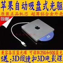 包邮苹果3D蓝光USB外置光驱 吸入式DVD刻录机 台式机/笔记本 通用 价格:218.00