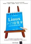 全国6元邮费|Linux入门很简单/入门很简单丛书/:刘金鹏 价格:33.40