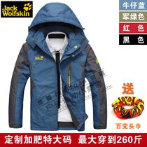 Jack wolfskin/狼爪冲锋衣专柜秋季新款户外男加肥特大码外套上衣 价格:208.00