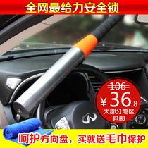 正品双卡棒球锁 汽车 方向盘锁 汽车防盗锁车头锁汽车锁防身秒杀 价格:36.80