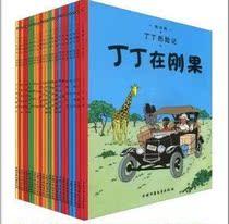 丁丁历险记全22册全套全集 大16开(经典收藏版) 全彩漫画童书包邮 价格:185.00