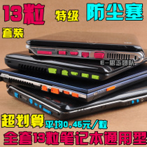 四皇冠 电脑防尘塞 笔记本防尘塞 手提电脑 保护塞 硅胶套装 13粒 价格:3.50