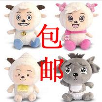 喜洋洋与灰太狼全套毛绒玩具娃娃小灰灰懒羊羊美羊羊正版公仔包邮 价格:16.20
