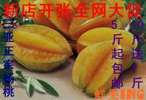 海南三亚新鲜水果 新鲜杨桃 产地直销 有机减肥 纯天然5斤起包邮 价格:14.78