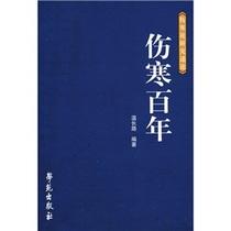 正版包邮伤寒论研究述论:伤寒百年/温长路著【三冠书城】 价格:17.00