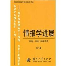 正版包邮情报学进展:2008-2009年度评论(第8卷)【三冠书城】 价格:22.00