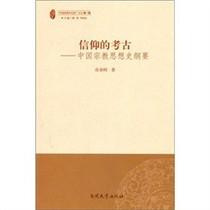 正版包邮信仰的考古:中国宗教思想史纲要/张荣明著【三冠书城】 价格:29.50