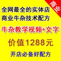 商业牛杂配方 牛杂技术 广东萝卜牛杂开店技术配方视频+文字 价格:5.00