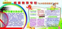 592印刷制品海报展板素材2世界无烟日健康教育专栏 价格:4.00