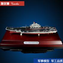 特尔博1:600辽宁号航母模型合金 中国海军16号舰军事模型男礼品 价格:692.00