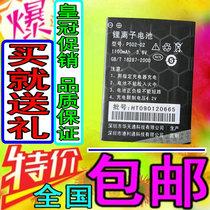 包邮 KPT/港利通PS02-02原装电池K668 K626 K696电池电板 价格:17.00