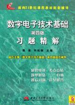 正版2手 数字电子技术基础(第四版)习题精解     ( 阎石《数字电 价格:5.40