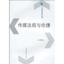 正版2手 21世纪新闻传播学核心教材•传媒法规与伦理 王军 中国 价格:8.40