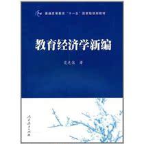 正版2手 普通高等教育十一五国家级规划教材:教育经济学新编 范先 价格:12.09