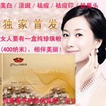 包邮 Gnpearl/京润珍珠 纯珍珠粉(400纳米) 美白祛痘斑 外用面膜 价格:89.00