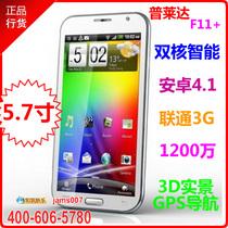 ★普莱达F11+双核安卓4.1联通3G智能手机1200万 5.7寸GPS导航WIFI 价格:1150.00
