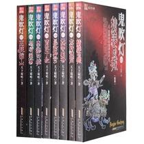 商城正版 热销现货 鬼吹灯系列 全套共八册 惊悚/恐怖小说 全8本 价格:108.00