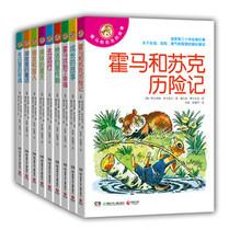 【正版包邮】《霍马和苏克的故事》系列(套装共9册)/(俄)阿? 价格:136.70