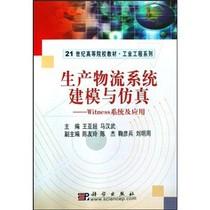【正版包邮】生产物流系统建模与仿真(Witness系统及应用)/21? 价格:26.60