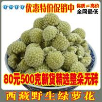 绿萝花 免运费 野生西藏 特级整朵 货足干 降血糖茶降血压1斤包邮 价格:80.00