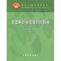 卖家包邮!家畜解剖学及组织胚胎学(畜牧兽医专业用) 价格:36.40