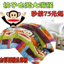 大嘴猴被子 羽丝绒被芯丝绵被子 冬被 特价 厚 学生被子 特价包邮 价格:75.00