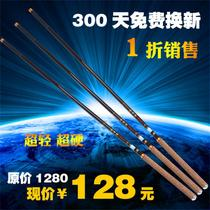 高碳素60T台钓竿套装钓鱼竿超轻超细超硬3.6 4.5 5.4 6.3米鱼竿 价格:128.00