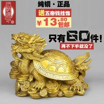 百纳源 开光纯铜龙龟摆件 金钱龙龟 化煞化小人 T10112320 价格:13.80
