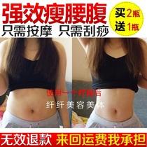 正品美乐雅秀腰 强效瘦腰腹瘦肚子精油瘦全身燃脂减肥 刮痧瘦身 价格:55.00