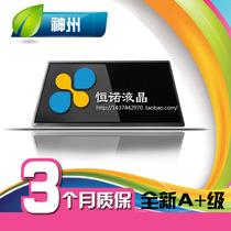 全新 神舟 优雅 A460 A410 A430 笔记本液晶屏 显示屏 屏幕 价格:230.00