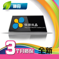 全新神舟承运F340T F4300 F4320 F6400笔记本液晶屏F640T显示屏幕 价格:400.00