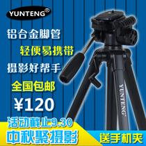 云腾668三脚架 单反数码相机便携三角架+云台 DV 摄像机 相机支架 价格:120.00