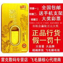 飞毛腿 步步高 K119 K201 K202 i530 i589 V207 手机电池 包邮 价格:32.00