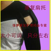 新款医用肩托可调护肩关节固定脱臼半脱位脑出血中风偏瘫康复器材 价格:118.00