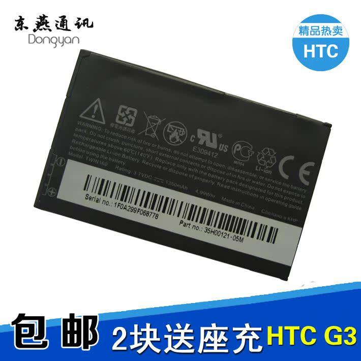 多普达HTC hero电池G3电池A6288电池T5399 A6262原装电池 价格:23.75