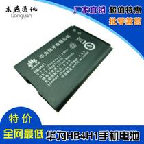 华为HB4H1电池T2211电池T5211电池T2281电池手机电池T2281电板 价格:13.00