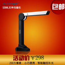 良田高拍仪S200L 便携文件扫描仪 快速扫描仪 A4 包邮 可议价 价格:298.00