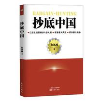 包邮正版抄底中国/和讯网/书籍 图书 价格:25.50