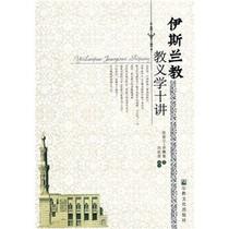 正版包邮家/伊斯兰教教义学十讲/刘世英译/全新1 价格:15.00