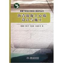 沥青混凝土心墙设计与施工/新疆下坂地水利枢纽工程系列丛书 覃 价格:30.94