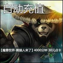 四皇冠 魔兽世界点卡30元自动充值wow菲魔兽世界15元自动发货 价格:28.80