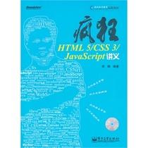 疯狂HTML 5/CSS 3/JavaScript讲义 价格:8.00