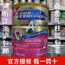 宁波实体 13年7月产正品美赞臣安婴宝婴幼儿2段牛奶粉900g 二阶段 价格:189.90