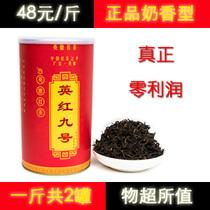 2013秋茶 英德红茶 英红九号 浓郁正品奶香 一斤2罐包邮 价格:48.00