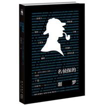 正版包邮〓第一届华文推理大奖赛典藏集:名侦探的噩梦(下卷)/ 价格:25.00