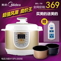 美的电压力锅 Midea/美的W13PLS505E 电高压锅煲 双胆5L 正品包邮 价格:369.00